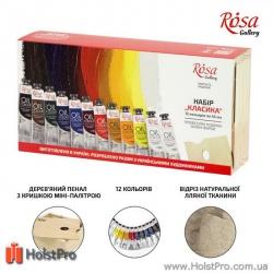 Набор масляных красок «Классика», 12*45мл, ROSA Gallery