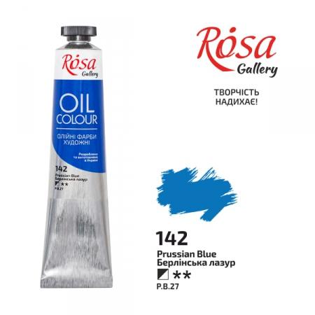 Купить краска масляная, Берлинская лазурь, 45мл, ROSA Gallery