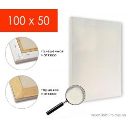 Холст на подрамнике, для живописи и рисования, 100x50см