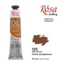 Краска масляная, Сиена натуральная, 45мл, ROSA Gallery