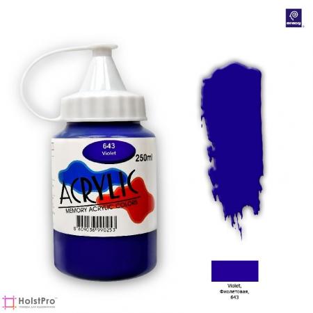 Акриловая краска Memory professional - Фиолетовая, 250 мл