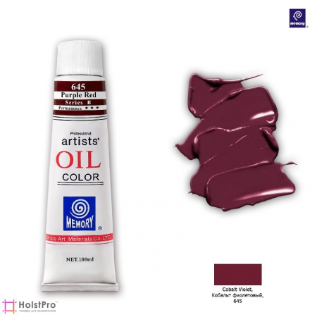 Масляная краска Memory professional, Кобальт фиолетовый, 180 мл