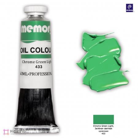 Масляная краска Memory professional, Зеленая светлая хромовая, 50 мл