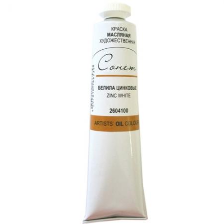 Масляные краски, Сонет, (46 мл), белила цинковые