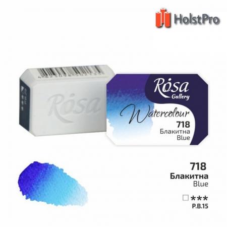Акварельные краски, Голубая, 2,5мл