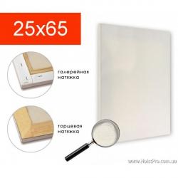 Холст на подрамнике, для живописи и рисования, 25х65 см