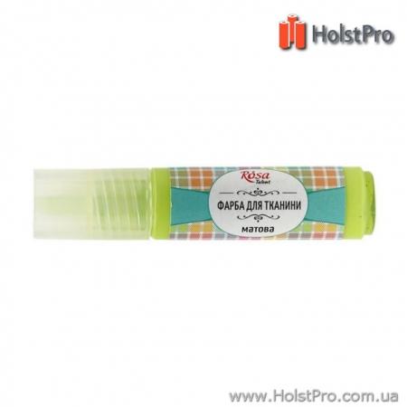 Краска для ткани, ROSA TALENT (20мл), акриловая, Лаймовая