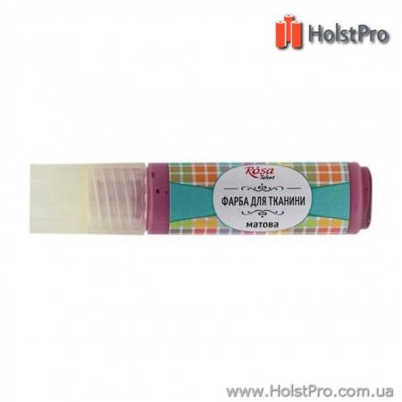 Краска для ткани, ROSA TALENT (20мл), акриловая, Малиновая