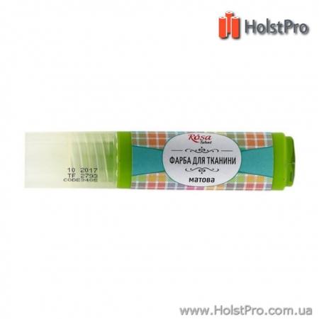 Краска для ткани, ROSA TALENT (20мл), акриловая, Салатовая