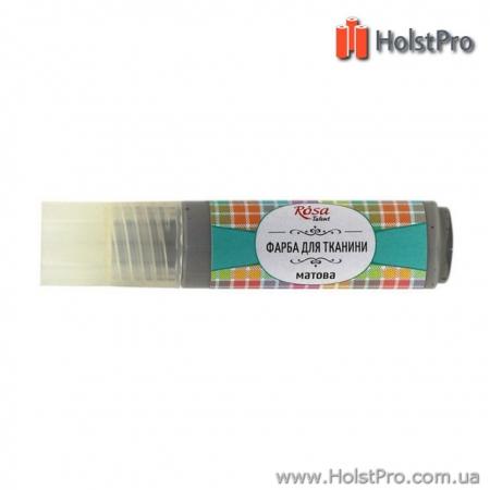Краска для ткани, ROSA TALENT (20мл), акриловая, Серая