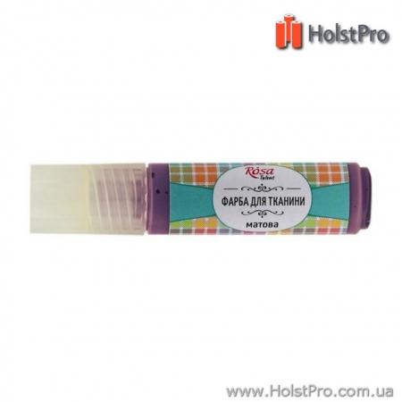 Краска для ткани, ROSA TALENT (20мл), акриловая, Лавандовая