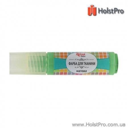 Краска для ткани, ROSA TALENT (20мл), акриловая, Фисташковая