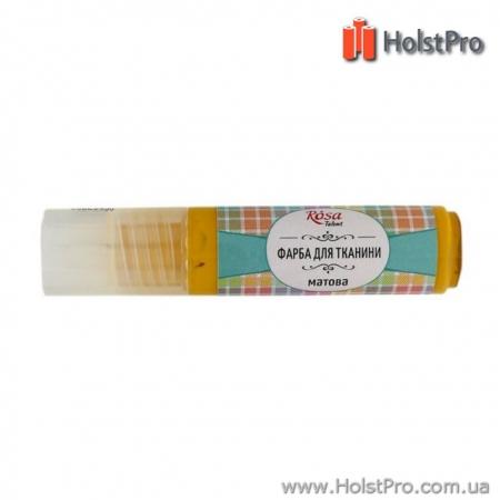 Краска для ткани, ROSA TALENT (20мл), акриловая, Желтая темная