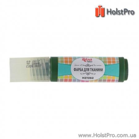 Краска для ткани, ROSA TALENT (20мл), акриловая, Зеленая темная