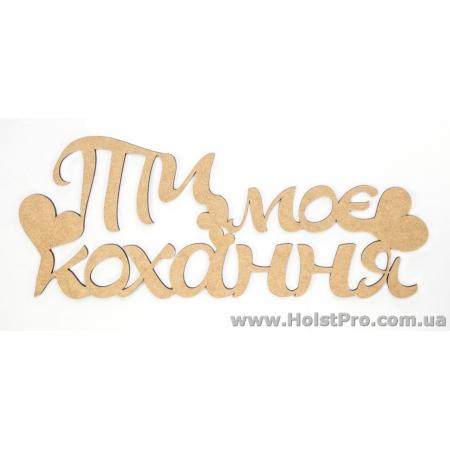"""Заготовки для декупажа, Надпись """" Ты моя любовь"""", МДФ, 35,5х13,5х0,5см"""