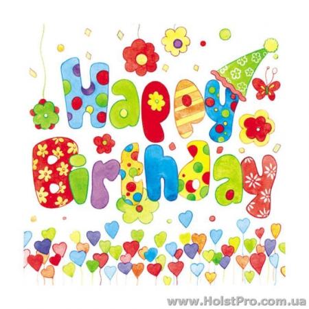 """Салфетки для декупажа, """"Happy Birthday"""", 33*33 см, 18,5 г/м2, 20 шт, Abiente"""