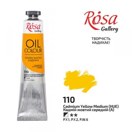 Краска масляная, Кадмий желтый средний, 45мл, ROSA Gallery
