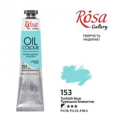 Краска масляная, Турецкая голубая, 45мл, ROSA Gallery