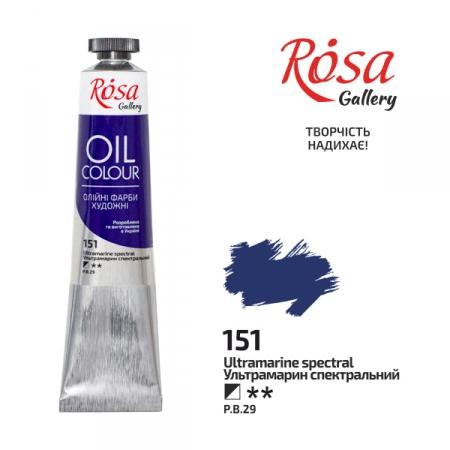 Краска масляная, Ультрамарин спектральный, 45мл, ROSA Gallery